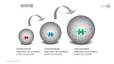 红蓝绿三色递进地球拼图PPT模板下载