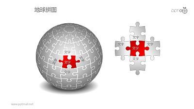 红灰概念地球拼图PPT模板下载