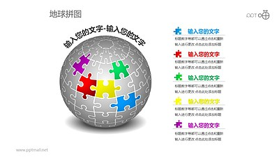 五色斑斓地球拼图PPT模板下载