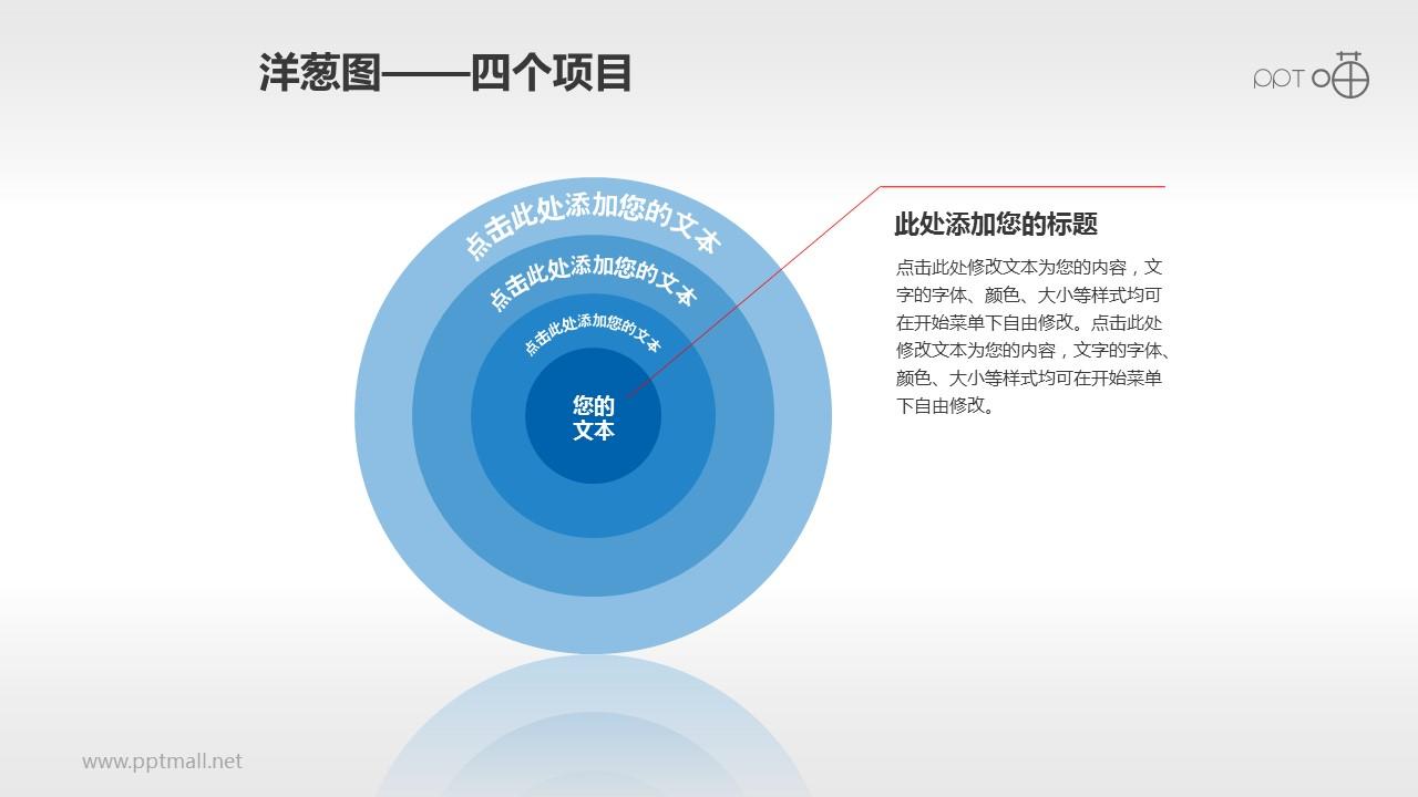 四层的蓝色洋葱图PPT素材(1)