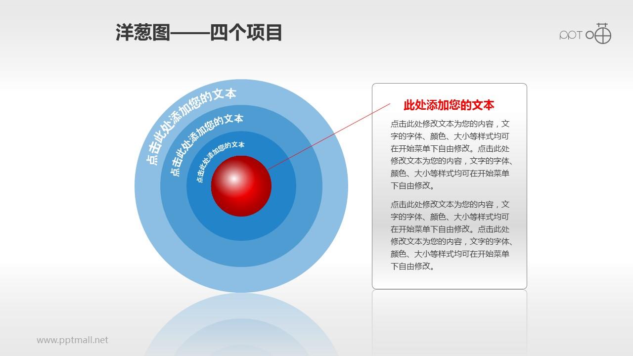四层的红蓝色洋葱图PPT素材(3)