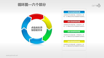 循环图系列PPT素材(6)—六个箭头循环