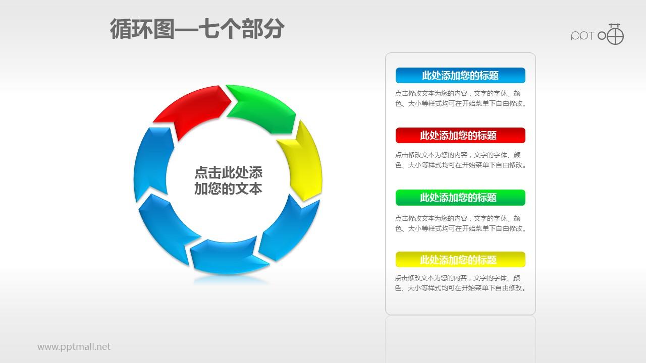循环图系列PPT素材(7)—七个箭头循环
