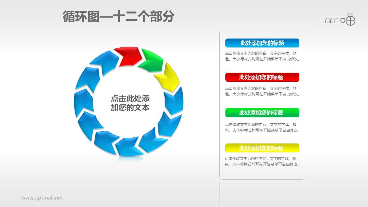 循环图系列PPT素材(12)—十二个箭头循环