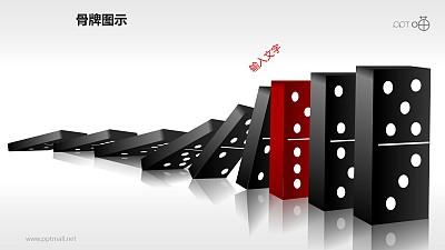 红黑对比连锁骨牌效应PPT模板