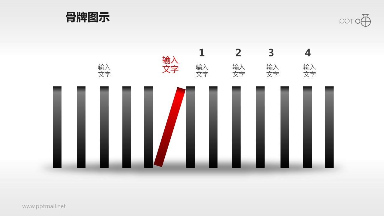 红黑低调多米诺骨牌侧视图PPT模板下载