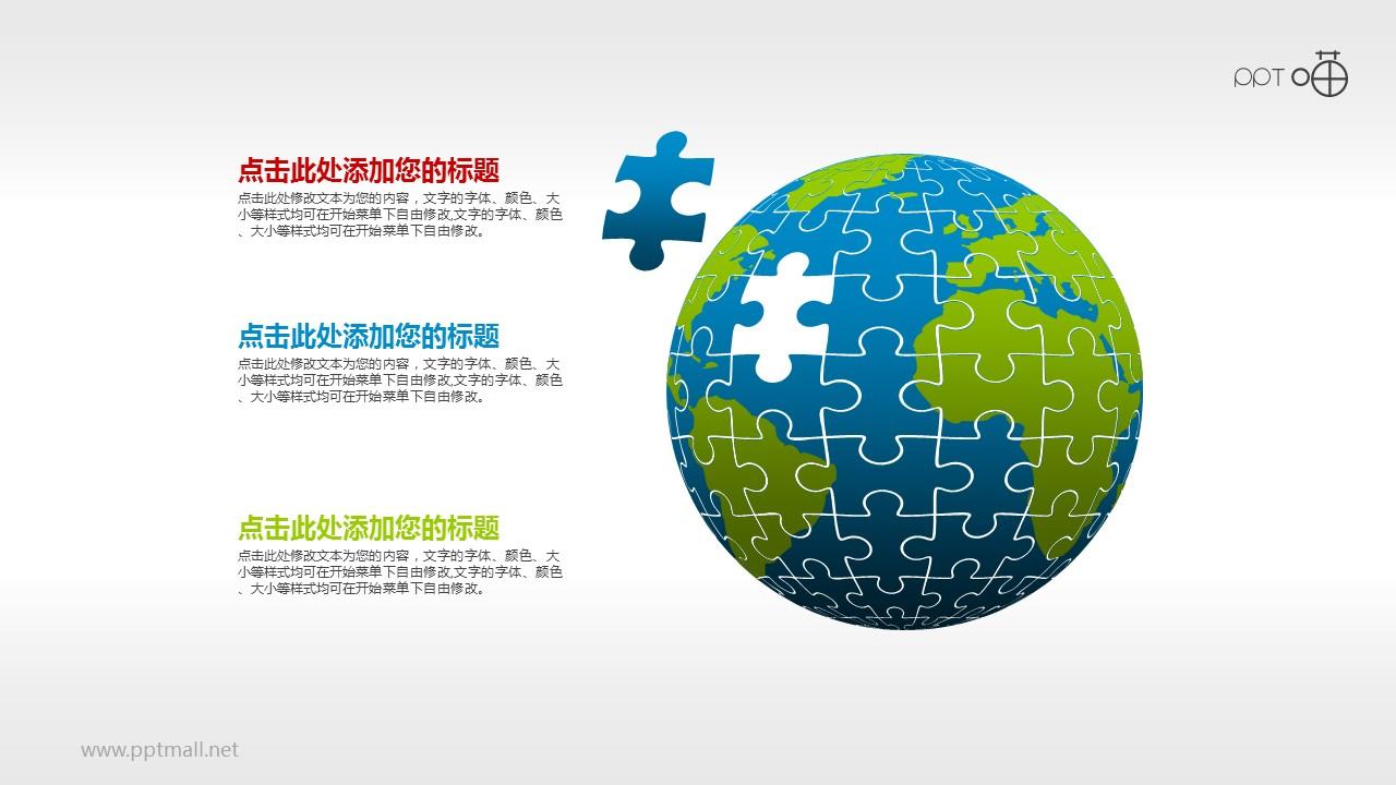 拼图地球/世界地图的PPT素材