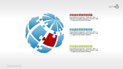 拼图地球/球体的PPT素材