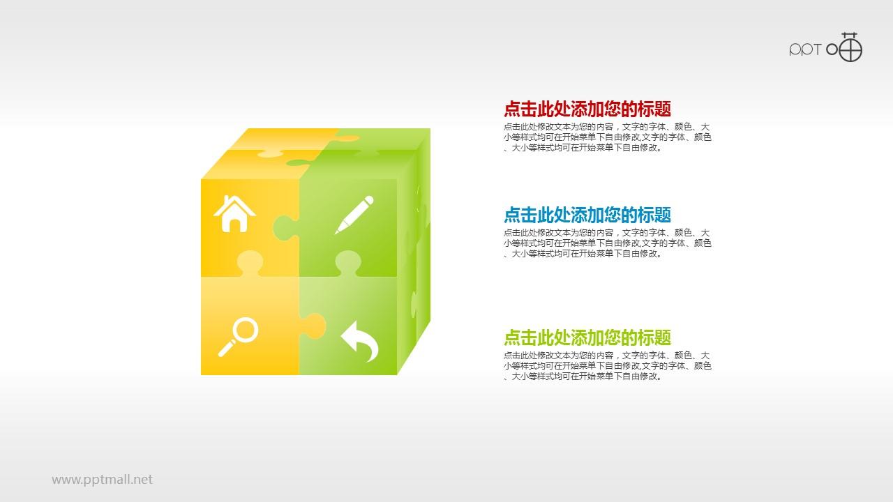 带小图标的拼图立方体素材下载