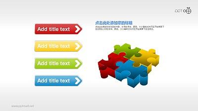 立体质感的四部分彩色拼图素材