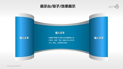 蓝色清新卷轴状展示架子PPT模板
