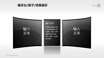 黑色大气居中对称展示屏PPT模板下载