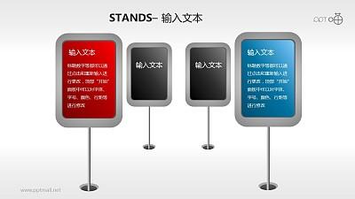 立体写实展示板四部分PPT模板下载