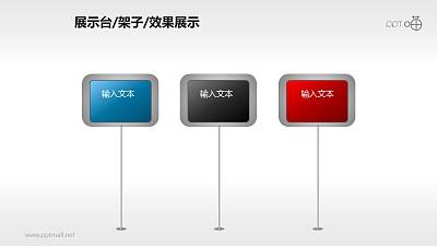 红蓝黑三色展示架子PPT模板下载
