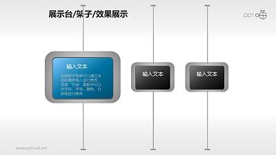 蓝黑对比大小不同的展示架子PPT模板