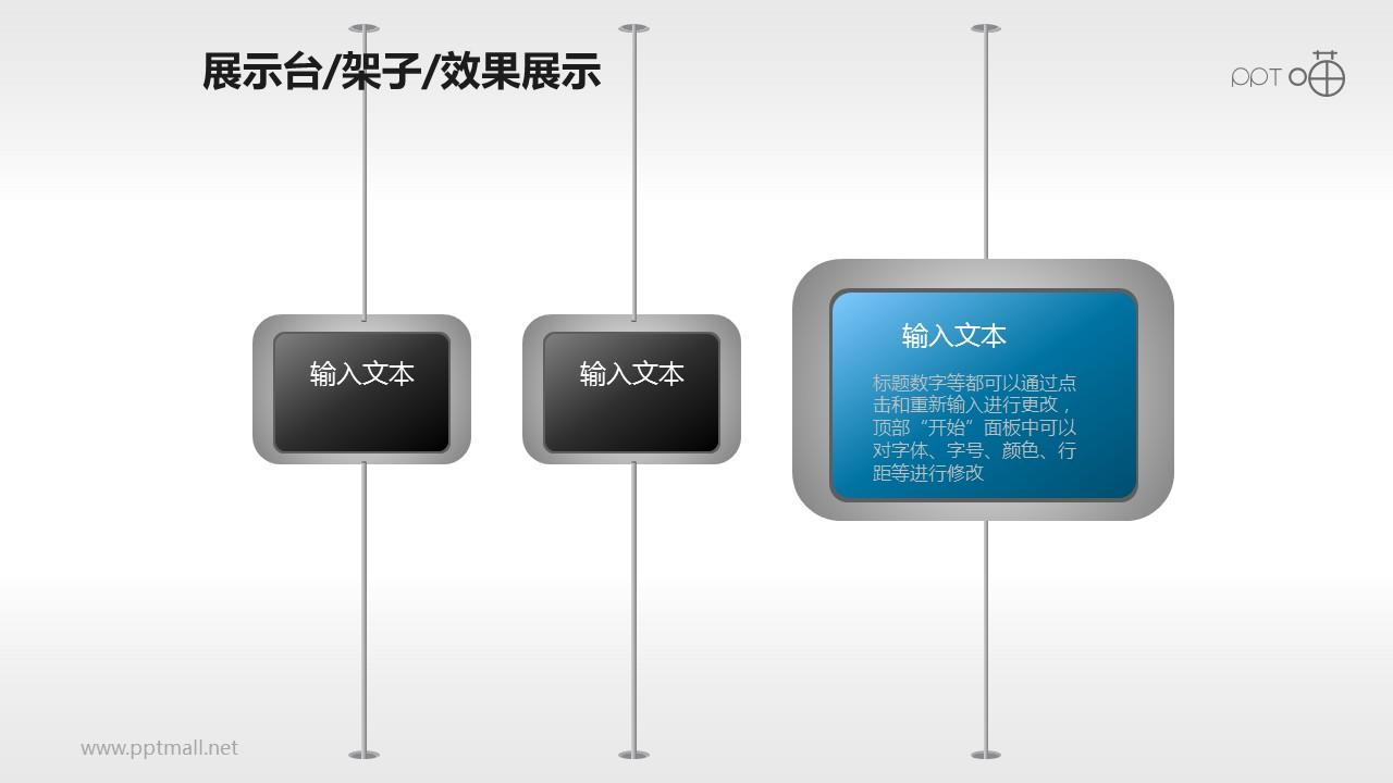 蓝黑立体大小对比的展示板PPT模板