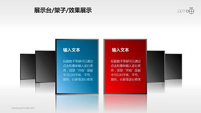红蓝鲜明对比展示屏PPT模板下载