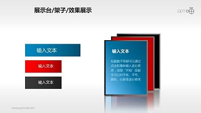 蓝红黑三色重叠展示屏PPT模板下载