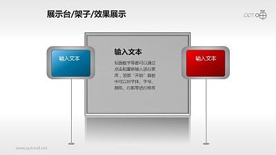 红蓝对比居中展板PPT模板下载