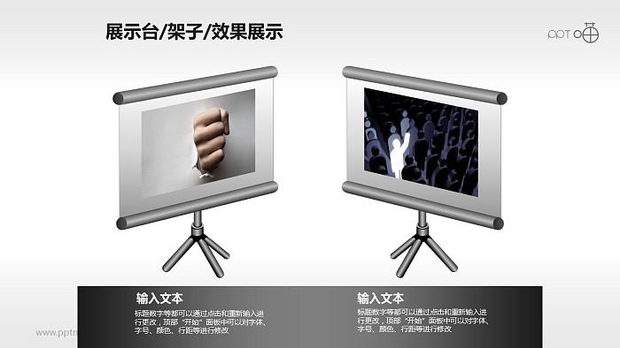 左右对称展示架两部分PPT模板下载_幻灯片预览图1
