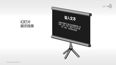 单个立体3D展示架PPT模板下载