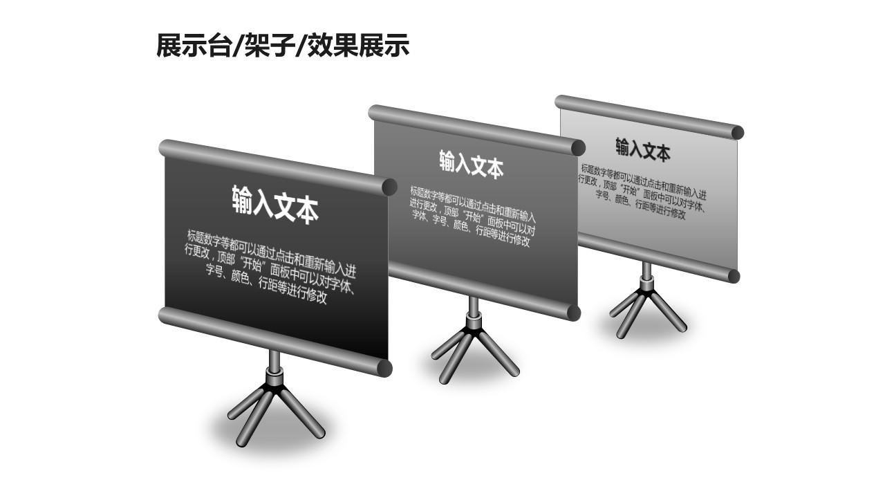 黑灰渐变展示架三部分PPT模板下载