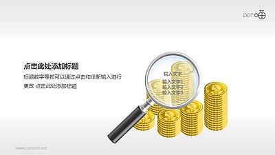 放大镜下的货币观察研究PPT模板