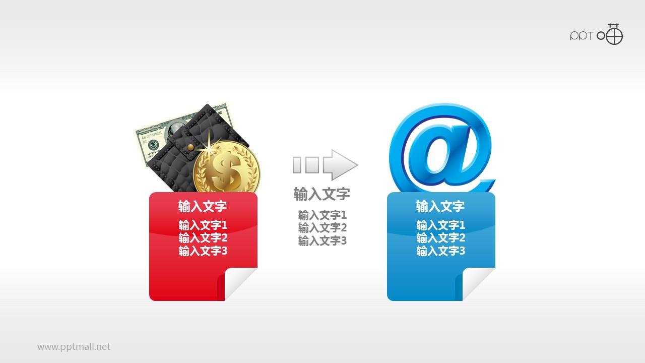 货币经济影响下的因特网PPT模板下载