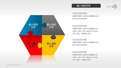 四个拼图碎片组成六边形PPT模板下载