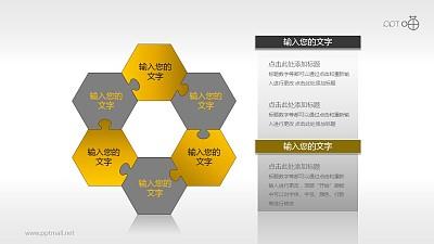 黄灰精简六边形循环图PPT模板下载
