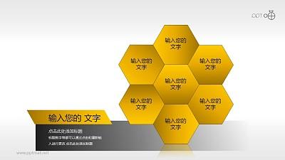 金黄蜂窝状六边形图组PPT模板下载