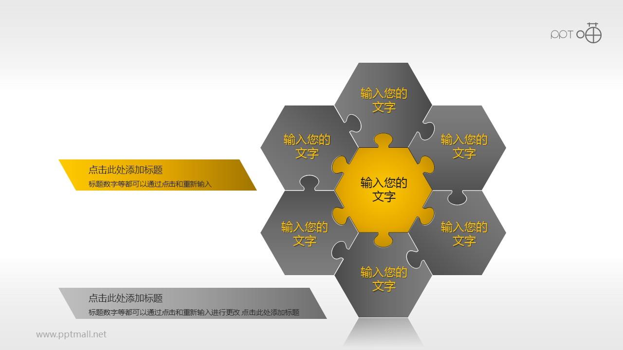 灰黄蜂窝状六边形图组PPT模板下载