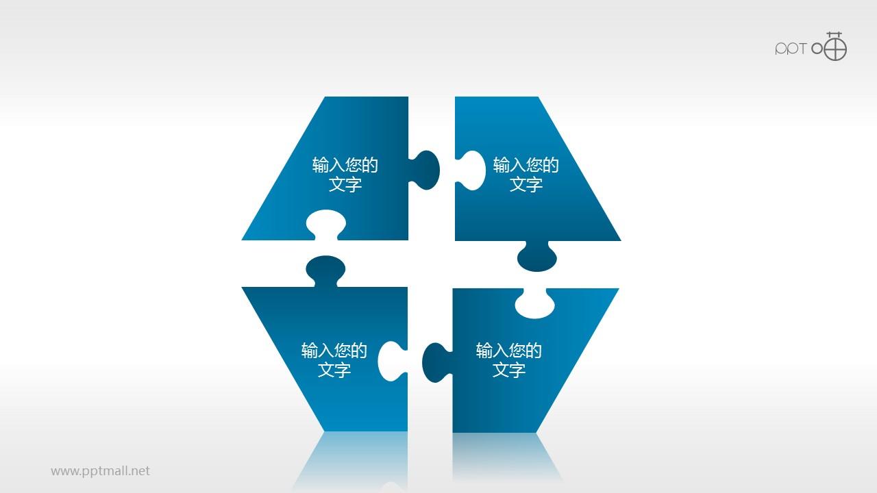 靛蓝清新四个拼图碎片组成六边形PPT模板