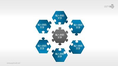 蓝黑内敛七个六边形相互拼接组合PPT模板