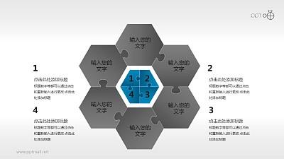 黑蓝沉稳双层嵌套式蜂窝结构PPT模板
