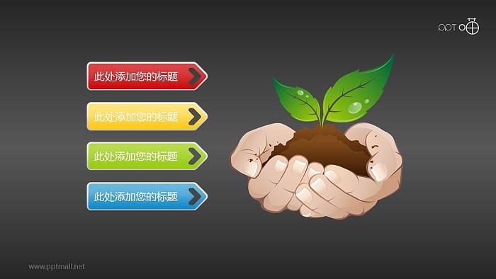 绿色环保PPT素材(1)—呵护成长_幻灯片预览图2