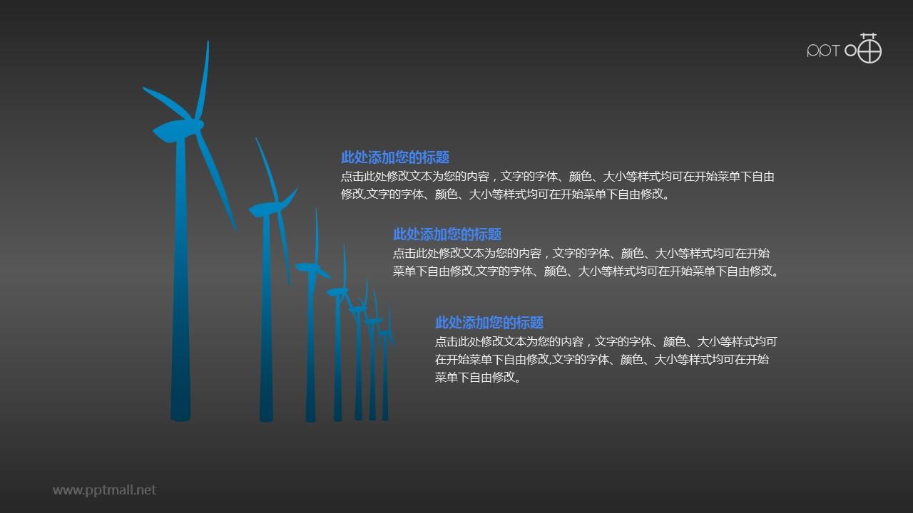 绿色环保PPT素材(4)—清洁风能