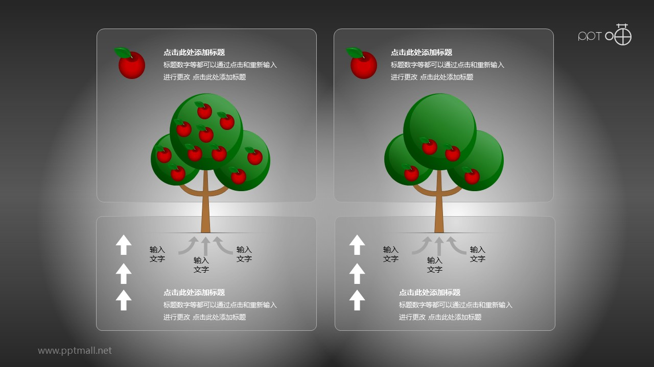 果实累累与稀疏的对比树形图PPT模板