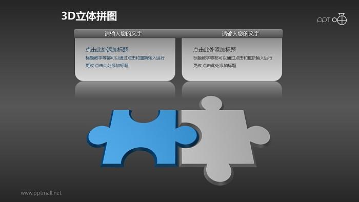 蓝灰对比3D立体两部分拼图PPT模板_幻灯片预览图2
