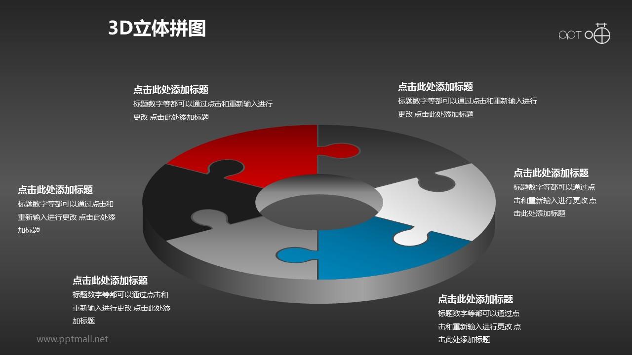 红蓝黑灰拼图风格的饼图PPT模板