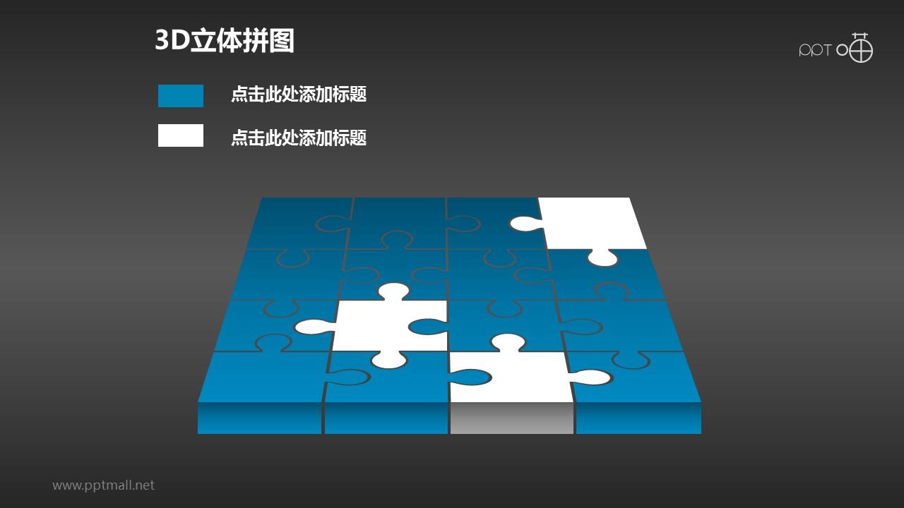 3D方形拼图蓝黑全彩图PPT模板下载