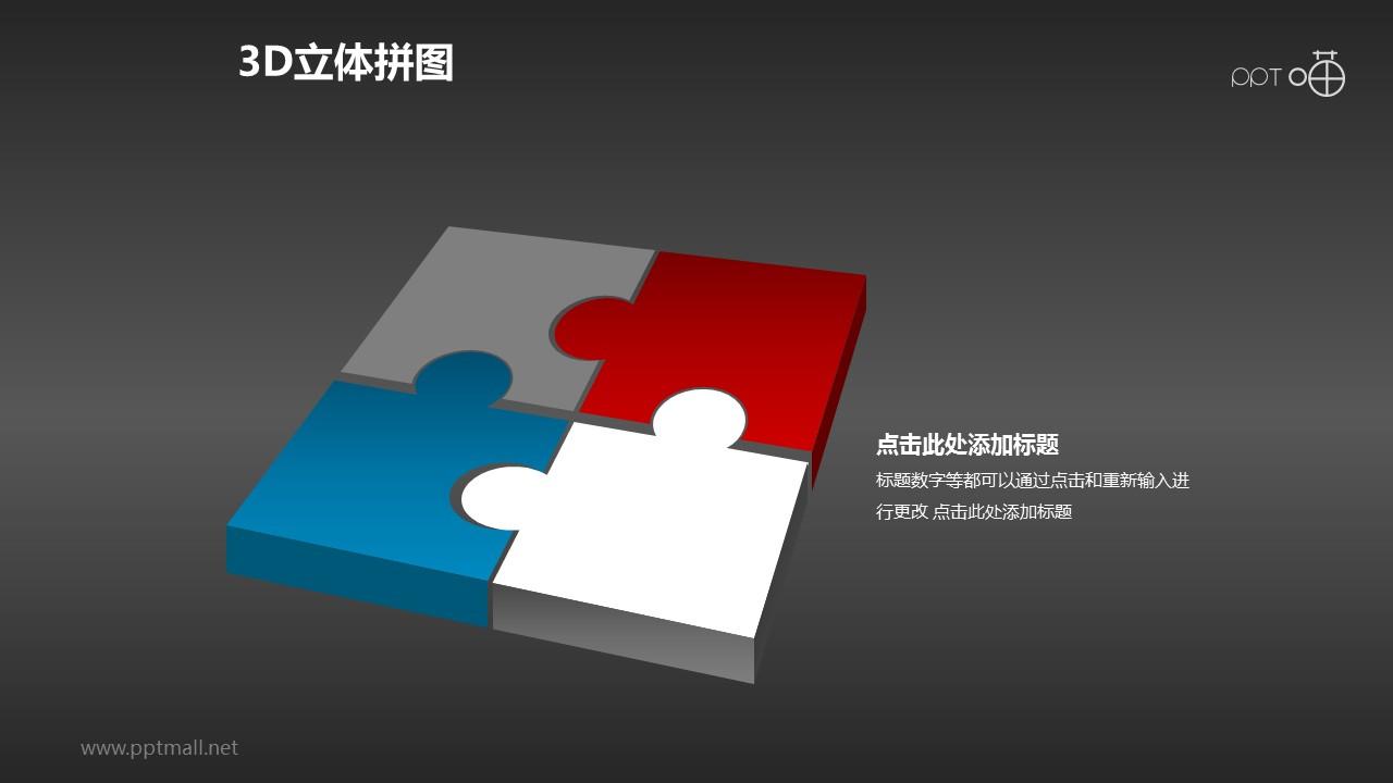 3D方形拼图之四部分PPT模板下载