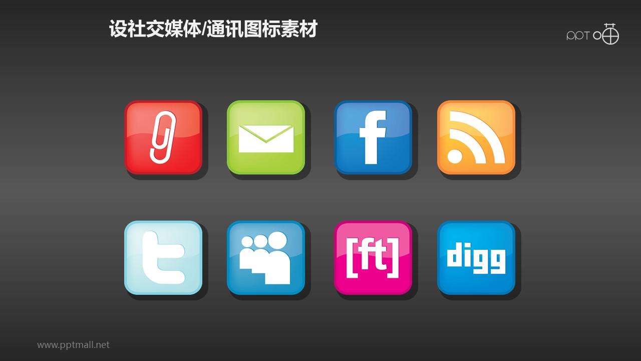 8枚光泽的社交媒体图标PPT素材