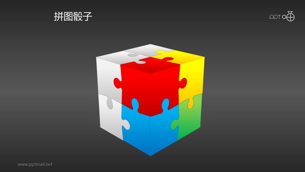 三维立体拼图骰子PPT素材下载