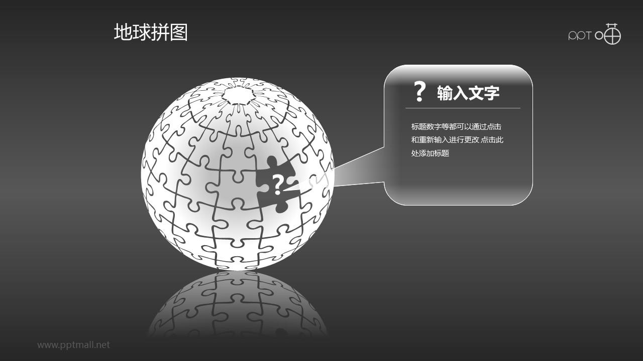3d质感等风格特点,你可以通过立体,地球,全球,拼图,拼图风格,拼图设计图片