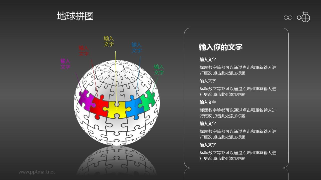 五部分并列彩色地球拼图PPT模板下载