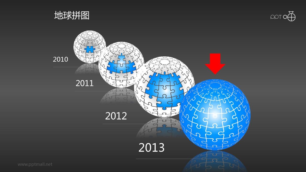 蓝色四部分时间轴地球拼图PPT模板下载