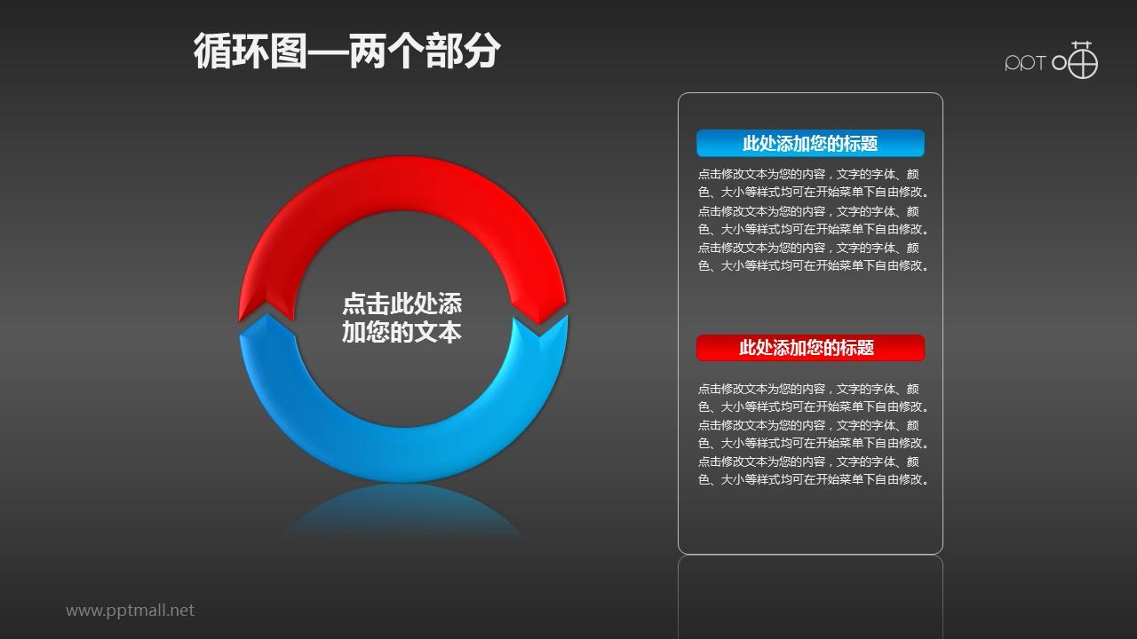 循环图系列PPT素材(2)—两个箭头循环