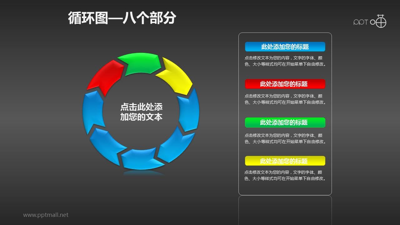 循环图系列PPT素材(8)—八个箭头循环