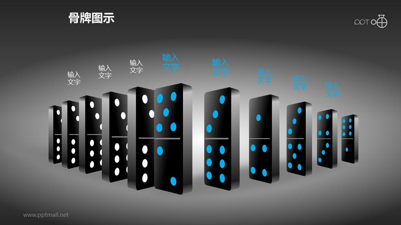 蓝白黑对比多米诺骨牌透视图PPT模板下载